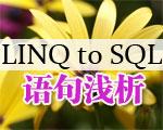 LINQ to SQL语句浅析