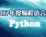 TIOBE 08年1月编程语言排行榜 Python赢得07年度语言