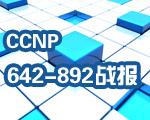 6月26日北京CCNP642-892战报:179Q+完美实验+4道新题