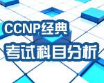 四个经典CCNP考试科目分析