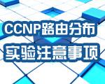 CCNP实验:路由重分布注意事项