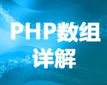 详谈PHP数组