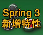 Spring 3.0新增特性与功能前瞻