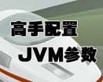 高手教大家如何配置JVM参数
