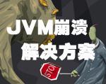 浅析JVM崩溃的原因及解决方法