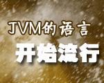 基于JVM的语言正在开始流行