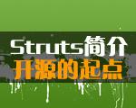 Struts2简介 开源技术的新起点