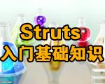 Java:Struts入门初步知识