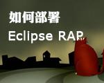 部署Eclipse RAP到Tomcat的步骤详解