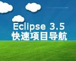 Eclipse 3.5的快速项目导航功能