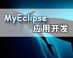 精通MyEclipse应用开发