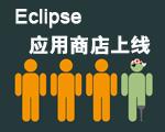 Eclipse推应用商店Marketplace 已上线千余款插件