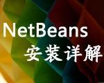 浅谈中文版NetBeans安装方法