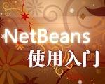 NetBeans使用教程入门篇
