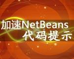 加快Netbeans提示代码的一个小技巧