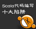 Scala代码编写中常见的十大陷阱