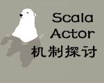 Scala Actor与底层并发编程机制异同之探讨