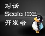 独家专访Scala IDE三剑客:探秘IDE插件开发