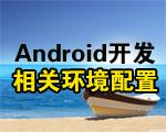 Android开发环境相关配置概览