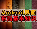 Android界面布局基本知识简述