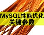 MySQL数据库性能优化的关键参数