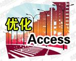优化Microsoft Access提高速度