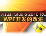 辨析Visual Studio 2010 RC中WPF开发的改进