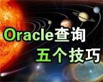 Oracle数据库查询的五个技巧