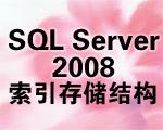 理解SQL Server 2008索引的存储结构