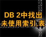 DBA该如何在DB2中找出未使用索引,表和包