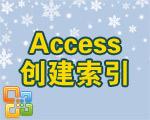 Access 创建索引