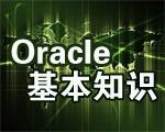Oracle基本知识