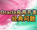 Oracle应用开发中的几个经典问题