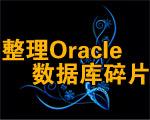 整理Oracle数据库碎片