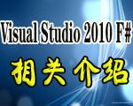 对于Visual Studio 2010 F#相关介绍