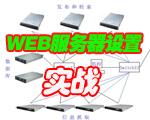 强悍的WEB服务器安全设置的实战技巧