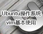 Ubuntu操作系统vim基本使用