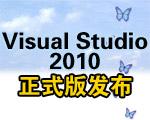 Visual Studio 2010正式版发布