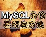 MySQL数据库备份基础知识汇总