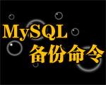 MySQL数据库备份的命令实际应用