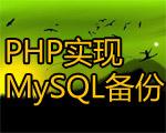 如何用PHP来实现MySQL备份?