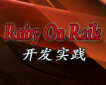 TOP50用Ruby on Rails开发的网站