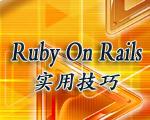 Ruby on Rails应用技巧全解析