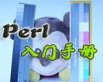 新手上路 Perl入门手册