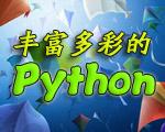 探秘丰富多彩的Python语言