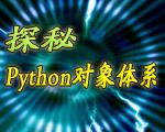探秘Python对象体系