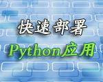 快速部署Python应用:Nginx+uWSGI配置详解