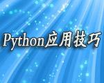 常用Python应用技巧内容分析