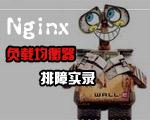 Nginx负载均衡器排障实录