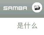 Samba服务器是什么